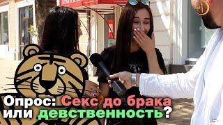 Опрос: Секс до брака или девственность? Тигры разума