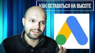 Реклама Google: Как стать первым среди конкурентов