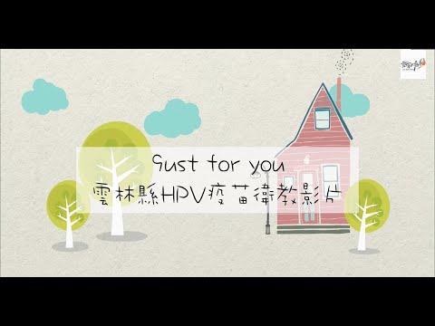 雲林縣9價HPV疫苗衛教影片