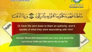 Quran translated (english francais)sorat 30 القرأن الكريم كاملا مترجم بثلاثة لغات سورة الروم