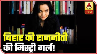 Bihar: UK Based Woman To Contest Elections As CM Candidate | ABP News - Download this Video in MP3, M4A, WEBM, MP4, 3GP
