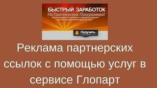 Реклама партнерских ссылок с помощью услуг в сервисе Глопарт
