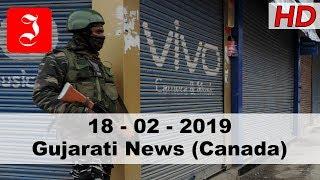News Gujarati Canada 18th Feb 2019