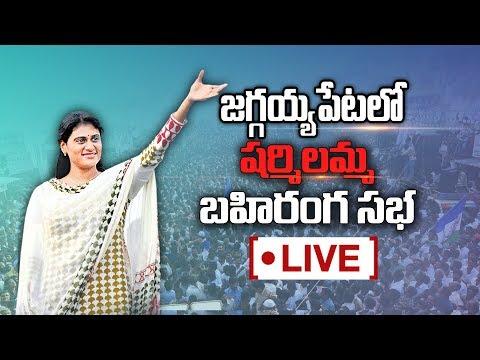 YS Sharmila Speech LIVE   YSRCP Election Meeting