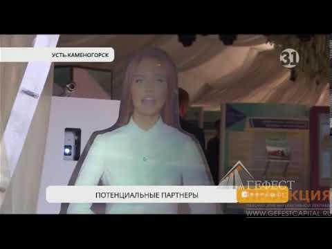 Виртуальный промоутер на форуме «Алтай Invest-2018»