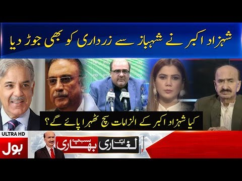 Will Shehzad Akbar allegations be true? Ek Leghari Sab Pe Bhari |  | BOL News