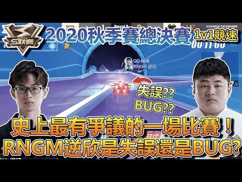 極速領域 RNGM vs QG 1 vs 1