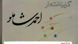 Farsi Poetry - Shamloo