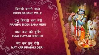 Om Jai Shri Krishn Hare Aarti with Hindi English Lyrics by