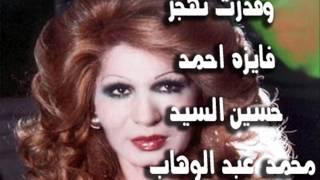 اغاني حصرية وقدرت تهجر فايزه احمد ، حسين السيد و محمدعبد الوهاب تحميل MP3