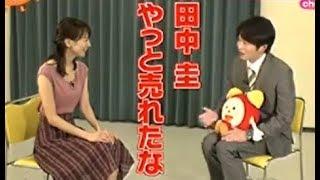 「おっさんずラブ」大反響田中圭ブレイクを語る