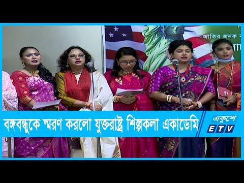 বঙ্গবন্ধুকে স্মরণ করলো যুক্তরাষ্ট্র শিল্পকলা একাডেমি  | ETV News