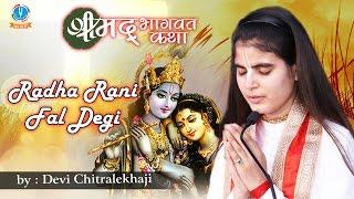 Radha Rani Fal Degi Shrimad Bhagwat Khatha Pujya Devi Chitralekhaji