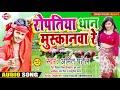 रोपतिया धान मुस्कानवा रे - Ropatiya Dhan Muskanwa Re - Amit Patel - New Bhojpuri Song 2020