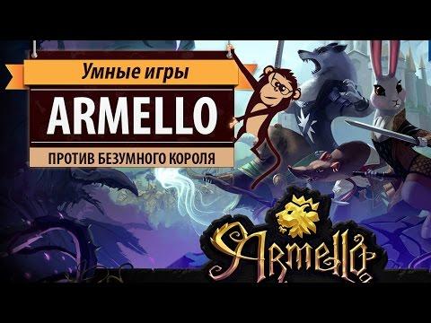 Armello. Обзор игры