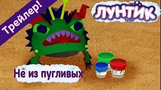 Лунтик - 471 серия Не из пугливых (Трейлер)
