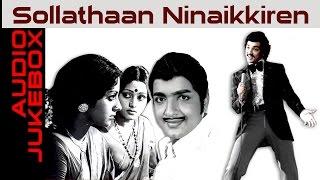 Sollathaan Ninaikkiren (1973) All Songs Jukebox   Sivakumar, Kamal Hassan   Super Hit Tamil Songs