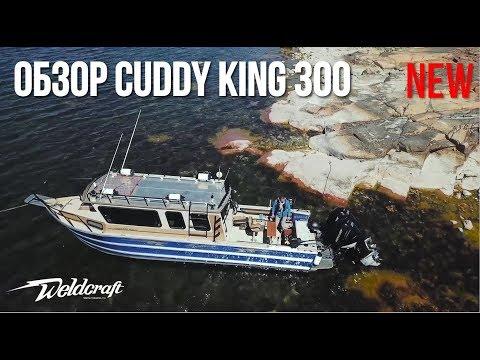 Новый обзор! | Каютный катер для рыбалки и экспедиций Cuddy King 300 Weldcraft | Катер из США