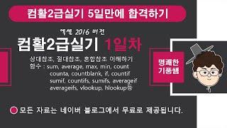 컴활2급실기 (5일만에 끝내기) 1일차 라이브 방송