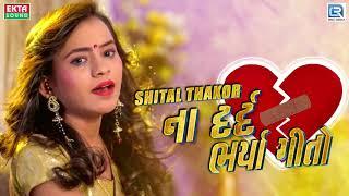 Shital Thakor - Bewafa New Songs   શીતળ ઠાકોર ના દર્દભર્યા ગીતો સાંભળો મોઝ પડશે   RDC Gujarati Music
