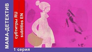 Мама-детектив / Mum Detective. 1 Серия. Сериал. StarMedia. Комедийный Детектив