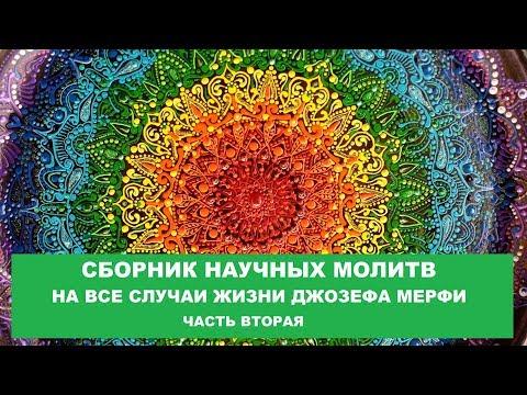 СБОРНИК МОЛИТВ ДЖОЗЕФА МЕРФИ на все случаи жизни, часть вторая (примеры более 30 разных молитв)
