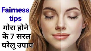 How to get fairness skin, fairness home remedy beauty tips in hindi
