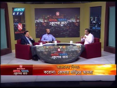 Ekusher Raat || করোনাঃ কোথায় দাঁড়িয়ে আমরা || প্রফেসর ডা. লিয়াকত আলি-চিকিৎসাবিজ্ঞানী ও শিক্ষাবিদ । শরীফ শাহাবুদ্দিন - সম্পাদক, বাংলাদেশ পোস্ট  ||৩০ March 2020 | ETV Talk Show