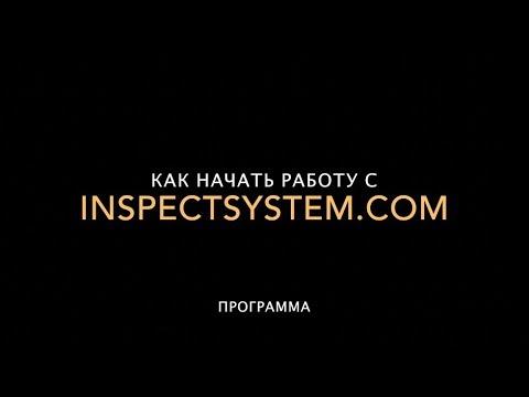 Видеообзор InspectSystem