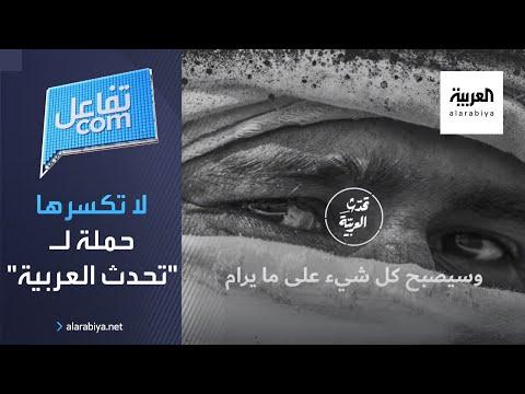 العرب اليوم - حملة لـ