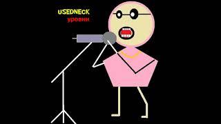 USEDNECK - Безответная любовь (Official Audio)
