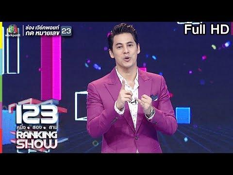 123 Ranking Show | EP.01 | 3 มี.ค. 62 Full HD
