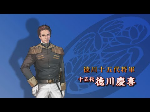 「第15代将軍・徳川慶喜」徳川十五代将軍|YouTube動画