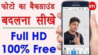 How to Change Image Background in Mobile - Remove Photo Background | फोटो का बैकग्राउंड हटाना सीखे - Download this Video in MP3, M4A, WEBM, MP4, 3GP