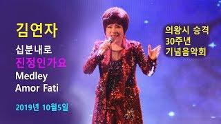 김연자 - 십분내로 / 진정인가요 / Medley / Amor Fati (의왕시 승격 30주년 기념음악회) (2019년 10월5일)