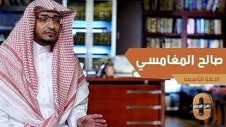 محمد بن سلمان قال لي ليس لنا إلا خيار الإسلام الوسطي المعتدل