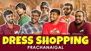 Dress Shopping Prachanaigal | Veyilon Entertainment