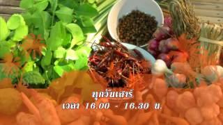 บรรเลงครัวทั่วไทย - วิถีไทยเบิ้ง