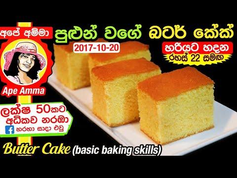 download lagu mp3 mp4 1 Kg Butter Cake Recipe Sinhala, download lagu 1 Kg Butter Cake Recipe Sinhala gratis, unduh video klip 1 Kg Butter Cake Recipe Sinhala