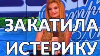 Ольга Орлова со скандалом покинула «Дом 2»!