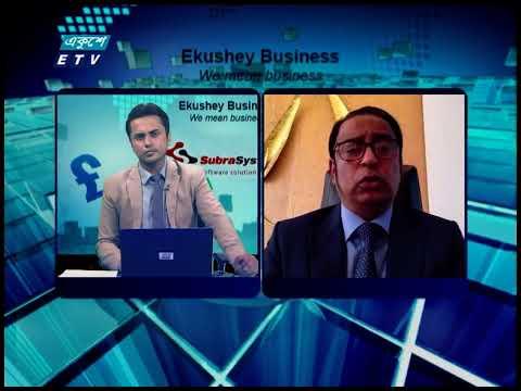 Ekushey Business || একুশে বিজনেস || 27 May 2021 || ETV Business
