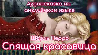 "Аудиосказка на английском языке ""Спящая красавица"""