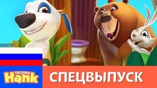 Говорящий Хэнк - Пляжная вечеринка (музыкальное видео)