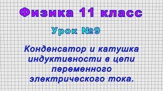 11 класс Урок 9