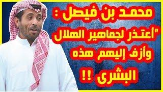 أول تصريح لرئيس الهلال محمد بن فيصل بعد رحيله عن الزعيم | نجم عالمي بديل أحمد موسى في النصر