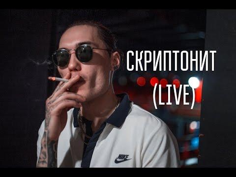 Скриптонит (Live, Питер)