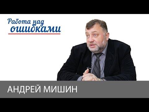 Андрей Мишин и Дмитрий Джангиров, Работа над ошибками, выпуск #393