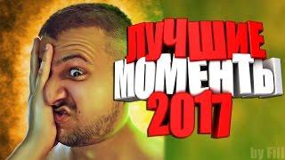 """""""Баги, Приколы, Фейлы"""" Лучшее за 2017. Мармок(Mr. Marmok)лучшие моменты!"""