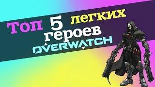 ТОП 5 ЛЕГКИХ ПЕРСОНАЖЕЙ В OVERWATCH