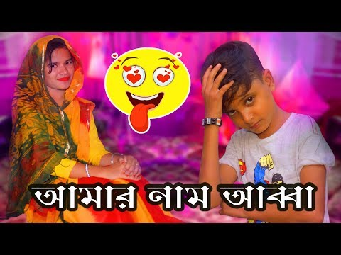 Amar Name Abba l Bangla New Funny Video l আমার নাম আব্বা l Soto Dada New Comedy Video l Chuto Video